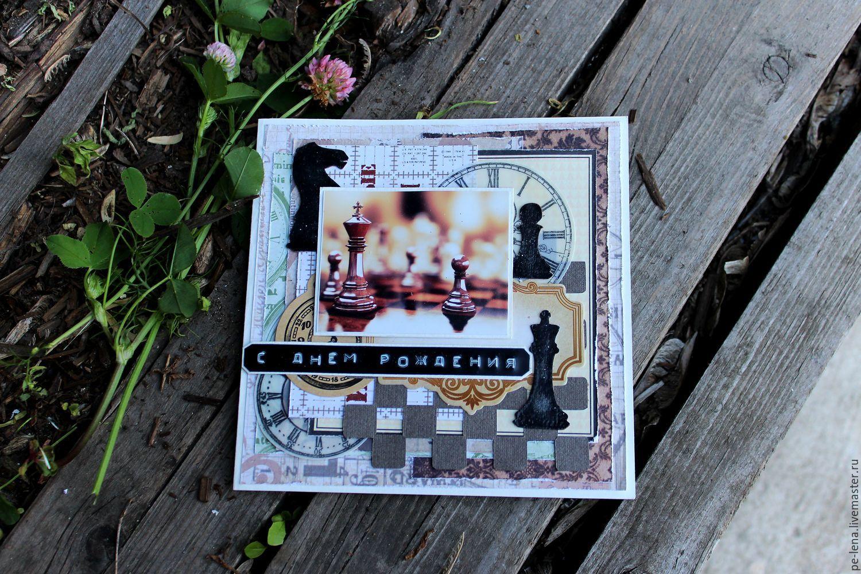 Днем, открытки с шахматами своими руками