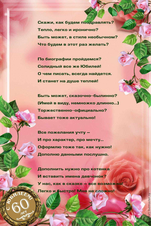 Стих про подарок на день рождения