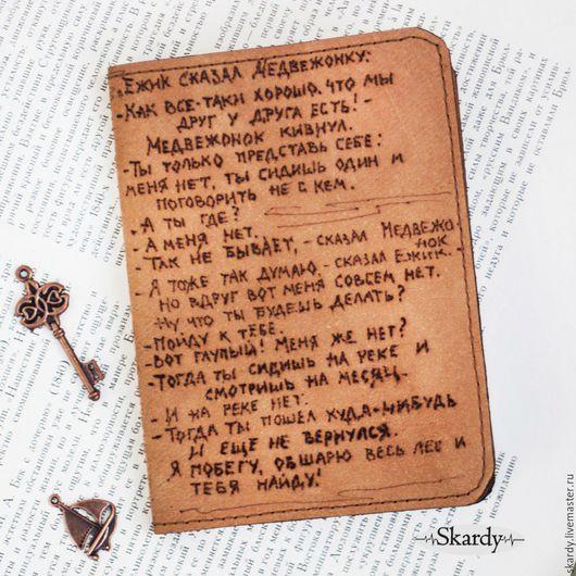Обложки ручной работы. Ярмарка Мастеров - ручная работа. Купить Обложка на паспорт Ежик и Медвежонок / Ежик в тумане. Handmade.