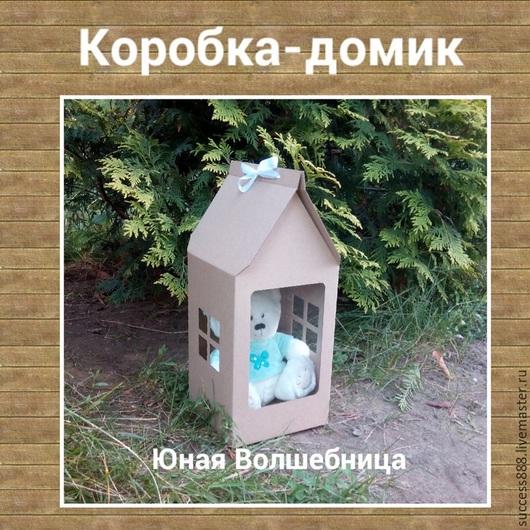 Оригинальная упаковка, коробка-домик, подарочная упаковка, новогодняя упаковка, упаковка подарков, коробка для кукол, коробка для игрушек, пряничная елка, игрушки, тедди, куклы, свечи