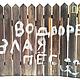 Мебель ручной работы. Ярмарка Мастеров - ручная работа. Купить Ширма «Надпись на Заборе». Handmade. Забор, надпись для фотосессий, прикол