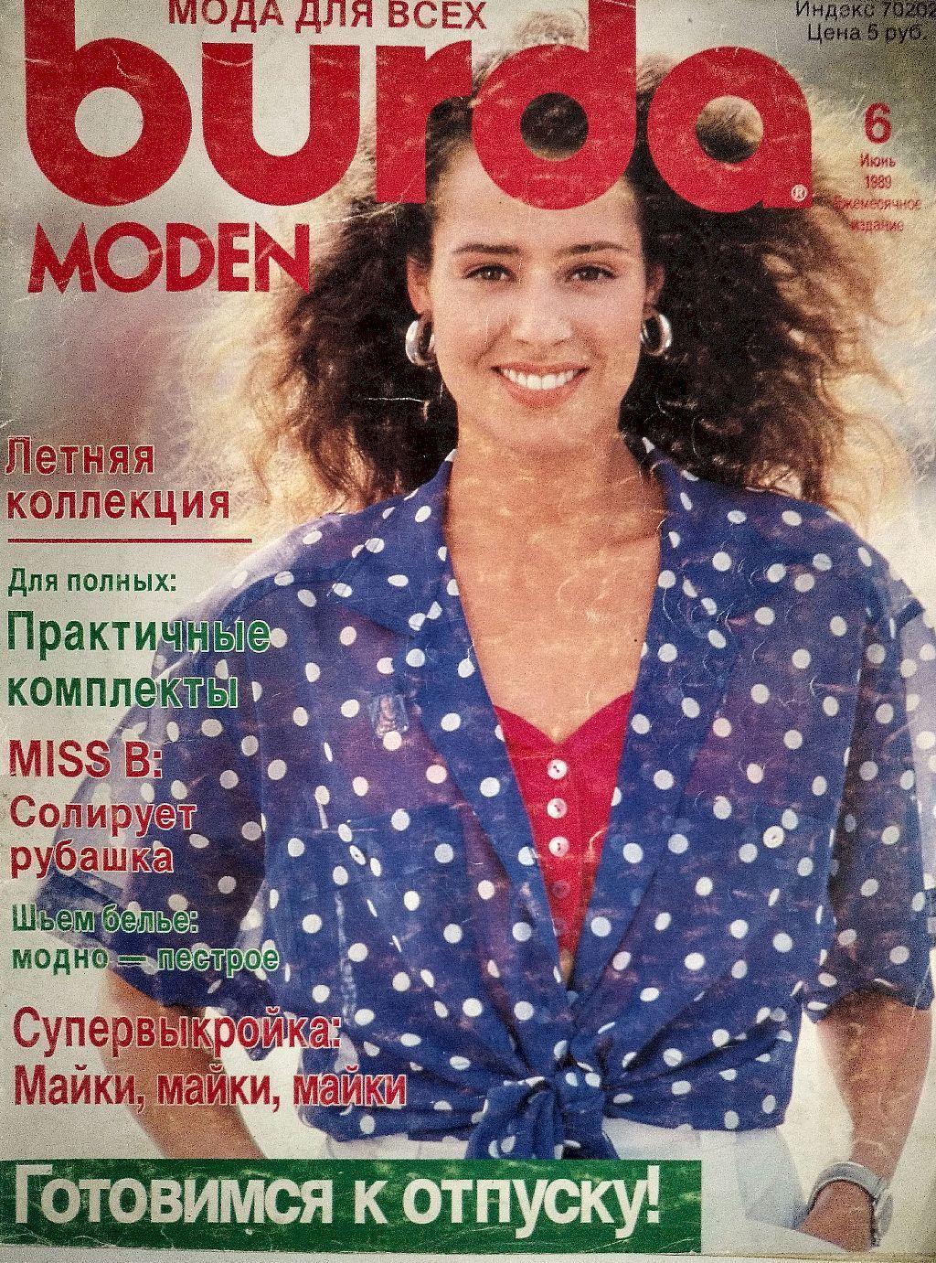 Burda Moden № 6/1989 журнал, Выкройки для шитья, Москва,  Фото №1