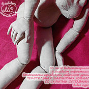 """Материалы для творчества ручной работы. Ярмарка Мастеров - ручная работа Видео курс """"Текстильная шарнирная  кукла со скрытыми суставами"""". Handmade."""
