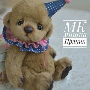Куклы и игрушки ручной работы. Ярмарка Мастеров - ручная работа Мастер Класс мишка Пряник. Handmade.