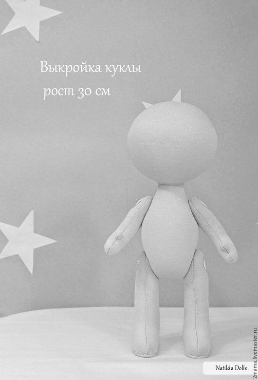 Куклы и игрушки ручной работы. Ярмарка Мастеров - ручная работа. Купить Выкройка 30 см интерьерной куклы большеножки с цельнокроенной головой. Handmade.