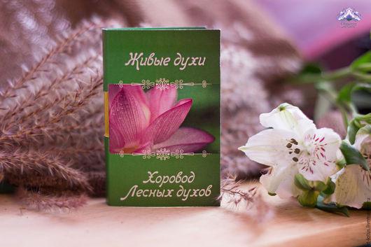 Хоровод лесных духов Ботанические духи Коллекция Живые духи Ботаническая парфюмерия Священный лотос