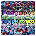 Радужное творчество (rainbow-craft) - Ярмарка Мастеров - ручная работа, handmade