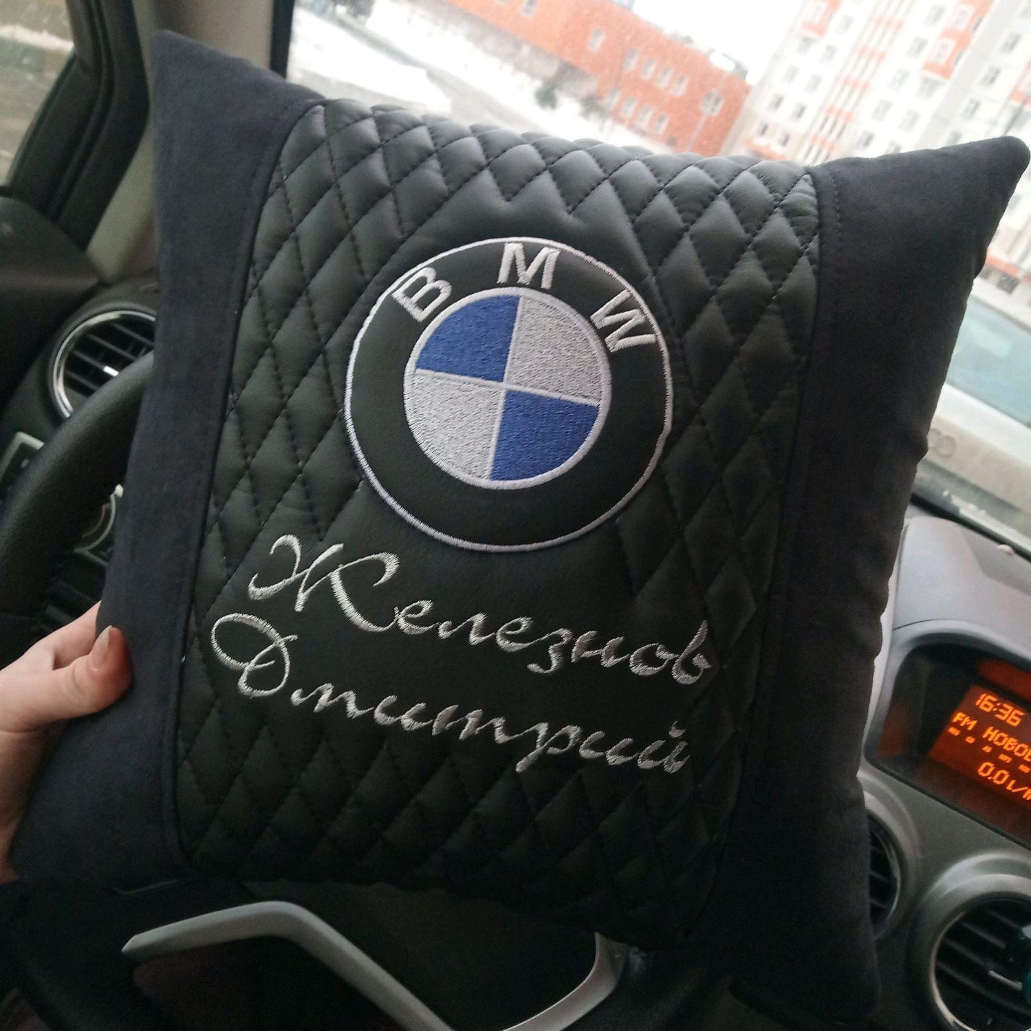 Автомобильная подушка с логотипом Bmw, Автомобильные сувениры, Москва,  Фото №1