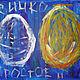 Картина Жарской Елены `Яичко простое и золотое` холст, акрил, 60*80 2016 г
