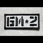 Материалы для творчества ручной работы. Ярмарка Мастеров - ручная работа нашивка шеврон БИ-2 аппликация группа патч вышивка. Handmade.