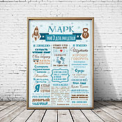 Сувениры и подарки handmade. Livemaster - original item Poster of achievements for 3 years. Handmade.