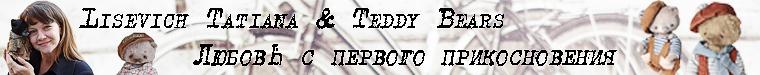 Лисевич Татьяна -мишки тедди