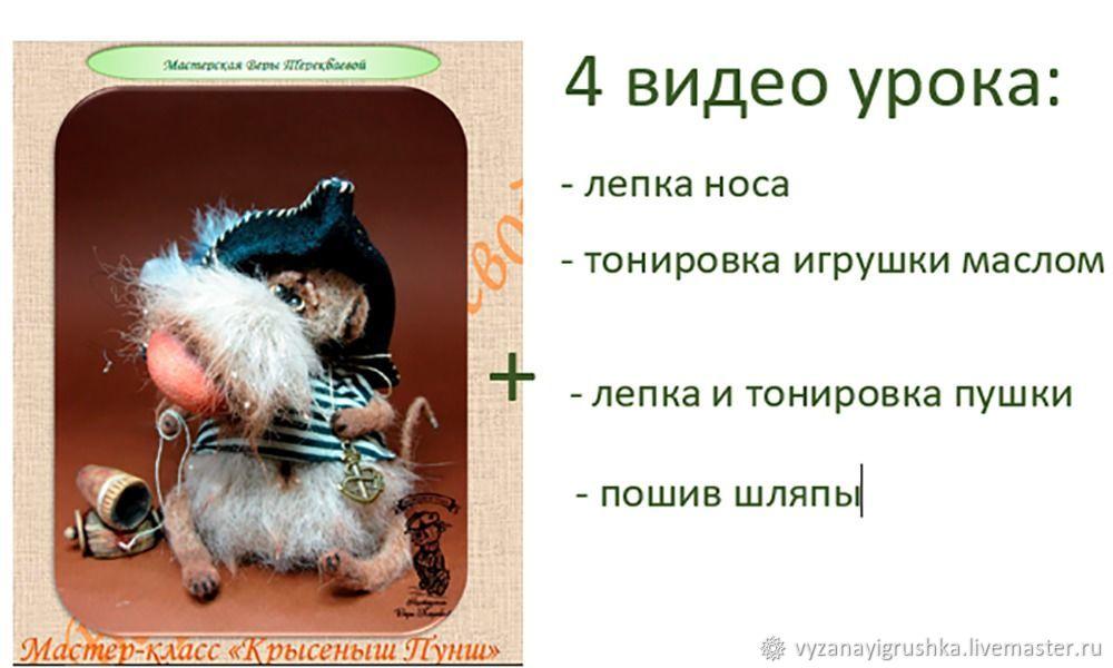 Схемы для вязания крючком: Крысеныш Пунш, Схемы для вязания, Санкт-Петербург,  Фото №1
