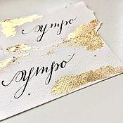 Карточки ручной работы. Ярмарка Мастеров - ручная работа Каллиграфия и золото. Handmade.