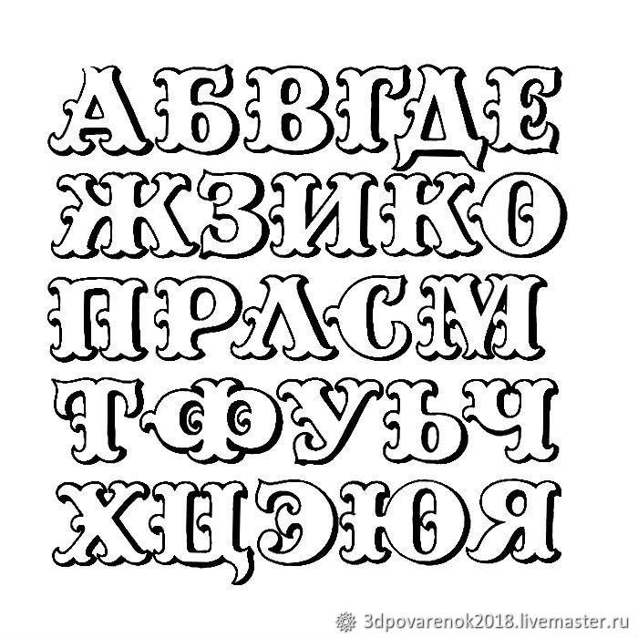 a0c569681 Алфавит - формы для вырубки из теста, мастики – купить в интернет ...