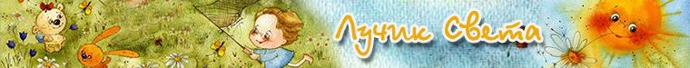 luchiksveta (knopkam)