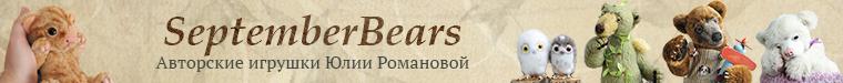 Романова Юлия (September Bears)