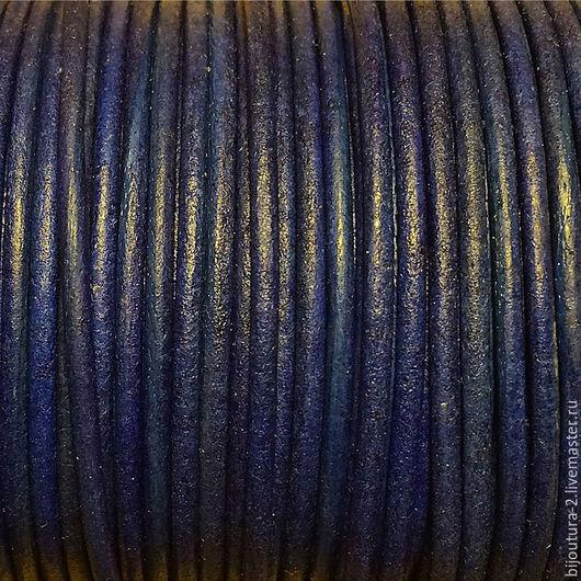 Для украшений ручной работы. Ярмарка Мастеров - ручная работа. Купить Шнур кожаный (арт.к7) 2 мм, античный/винтажный синий. Handmade.