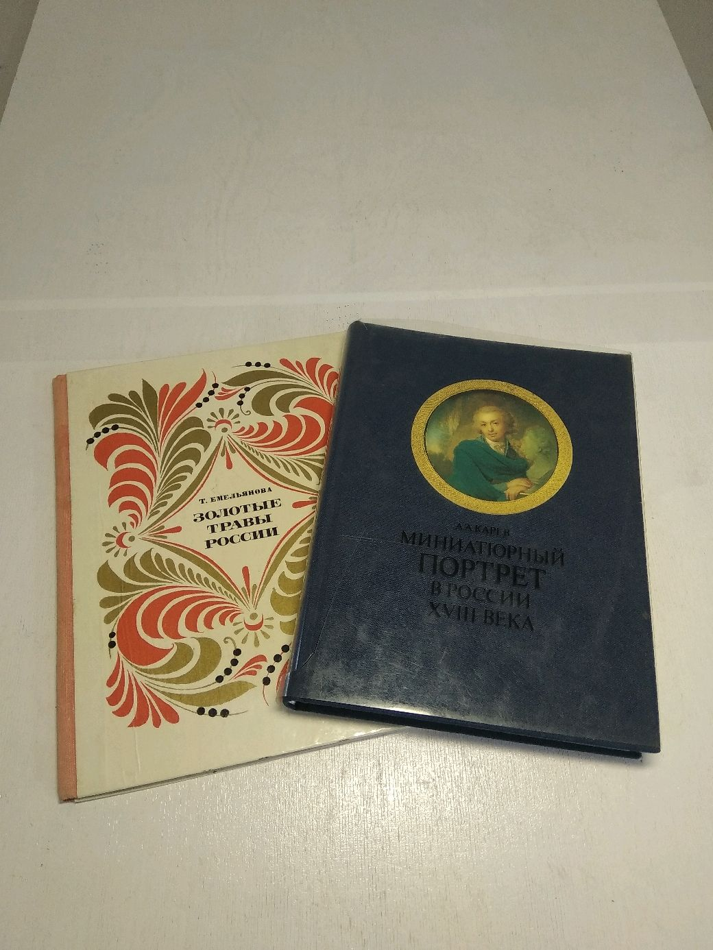 Two art books, Vintage books, Moscow,  Фото №1