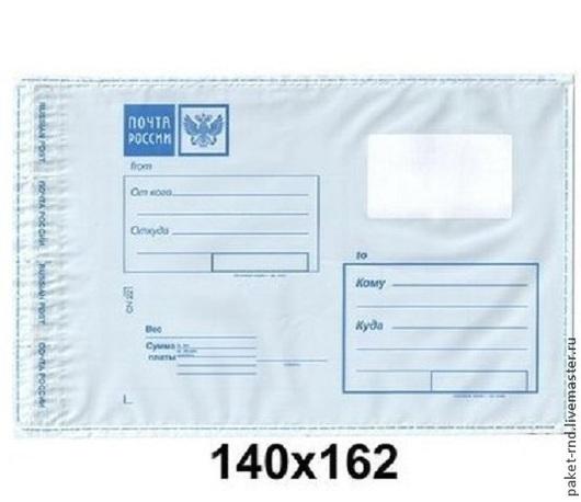 Упаковка ручной работы. Ярмарка Мастеров - ручная работа. Купить ПОЧТОВЫЕ ПАКЕТЫ - 140х162. Handmade. Синий, пластиковые пакеты