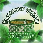 Крапивные изделия Анатолий и Марина (Krapivamm) - Ярмарка Мастеров - ручная работа, handmade