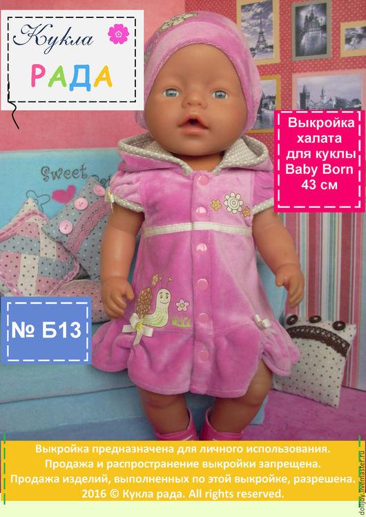 Куклы и игрушки ручной работы. Ярмарка Мастеров - ручная работа. Купить Выкройка и МК халата  для куклы Baby born. Handmade.