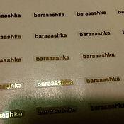 Материалы для творчества ручной работы. Ярмарка Мастеров - ручная работа Бирка этикетка с лого. Handmade.