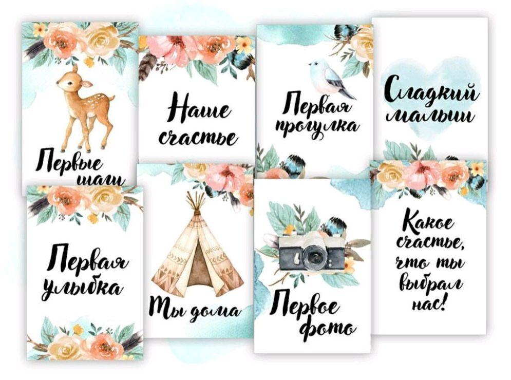 Набор открыток-стикеров для детской фотосессии (мальчик), Аксессуары для фотосессии, Москва,  Фото №1