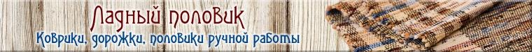 Ладный половик (ladpolovik)