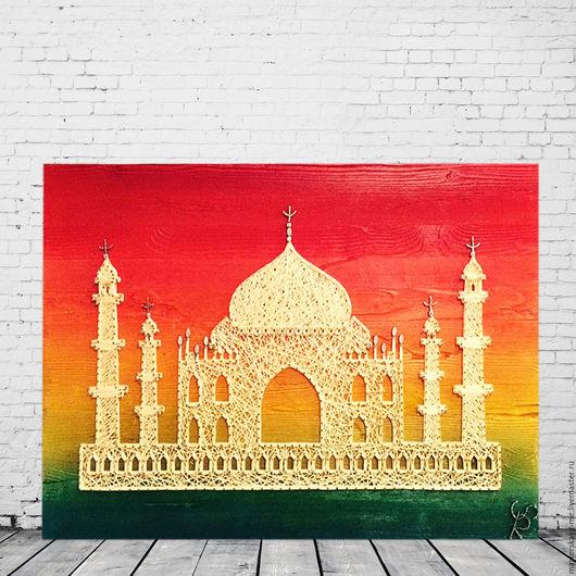 Картина из гвоздей и нитей в технике string art  Taj Mahal   Размер 60х80 см #stringart  #подарок  #дизайинтерьера