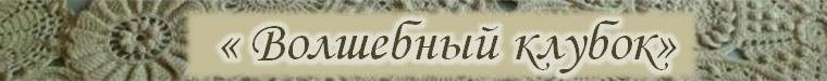 """Юля - """"Волшебный клубок"""""""
