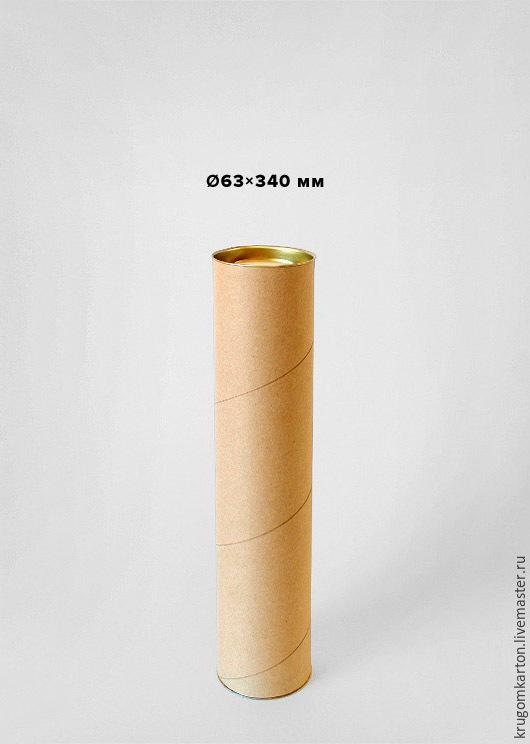 Упаковка ручной работы. Ярмарка Мастеров - ручная работа. Купить Картонный тубус 63х340 мм. Handmade. Бежевый, крафт, тубус