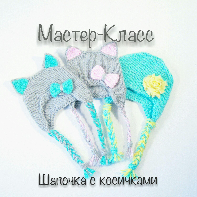 Мастер класс вязание шапочки для куклы