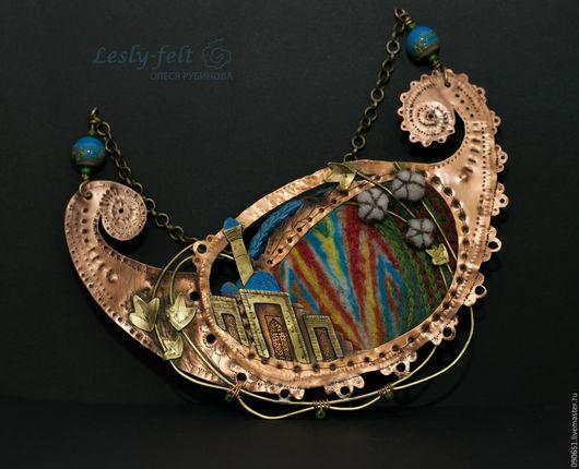 Яркое, крупное, выразительное и очень женственное колье из меди и золотистой латуни о прекрасной стране Узбекистан.