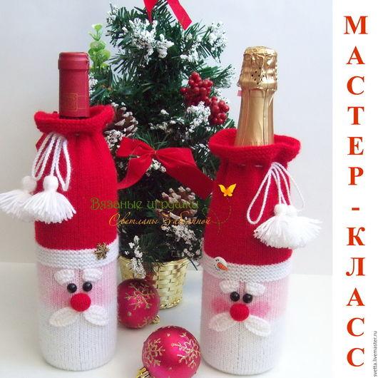 """Обучающие материалы ручной работы. Ярмарка Мастеров - ручная работа. Купить """"Дед Мороз"""" мастер-класс по вязаным новогодним чехлам. Handmade."""
