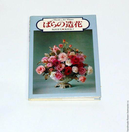 «Искусственные розы»  Автор- Иида Миюки, Иида Томоко Издание – 1977 Формат 180*250 мм.