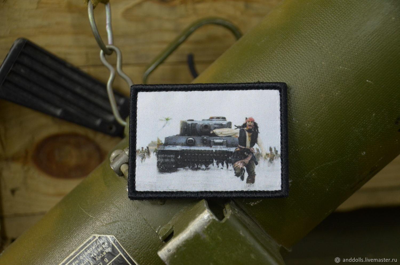 Патч Джек Воробей и немецкий танк с липучкой, Украшения, Москва,  Фото №1