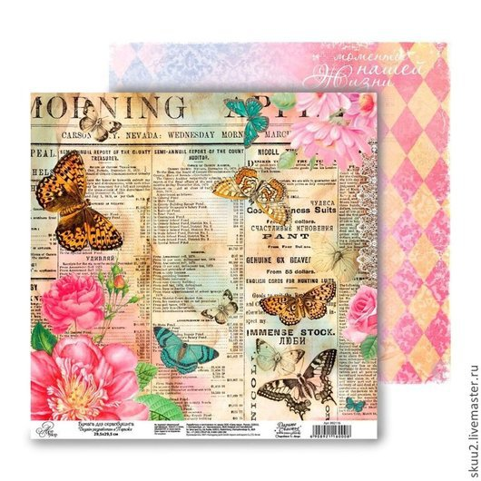 """Открытки и скрапбукинг ручной работы. Ярмарка Мастеров - ручная работа. Купить Бумага для скрапбукинга из коллекции """"Жизнь прекрасная"""" Розовые цветы. Handmade."""