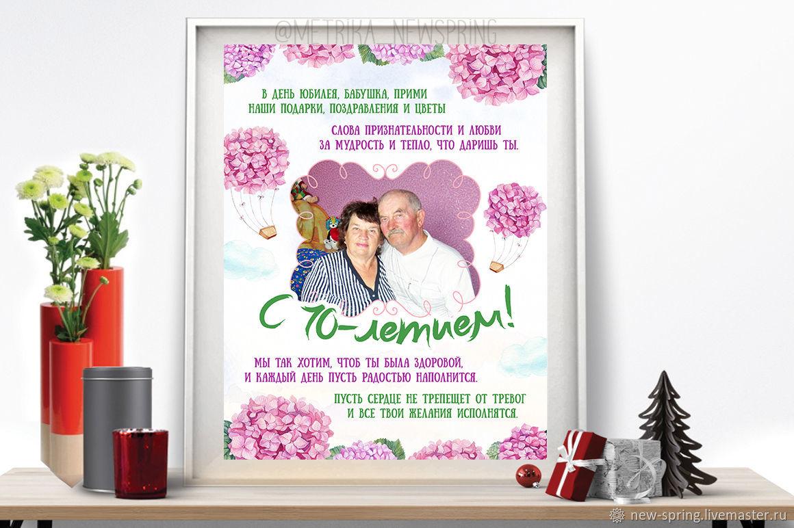 Поздравление бабушки с юбилеем 70