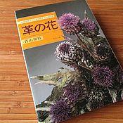 Материалы для творчества ручной работы. Ярмарка Мастеров - ручная работа Японская книга по созданию цветов из кожи. Handmade.