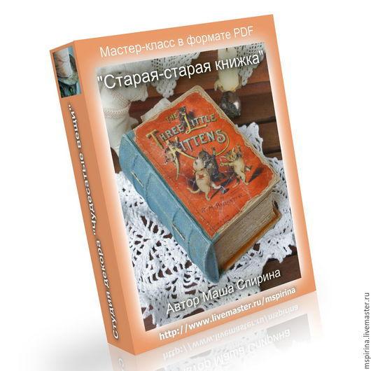 старая-старая книга, мк маши спириной, мастер-класс в pdf, маша спирина, имитация поверхностей, шкатулка-книга, фото мастер-класс, имитация книги, декупаж мария спирина