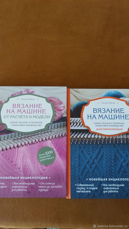 training materials: Book, Books, Volgograd,  Фото №1