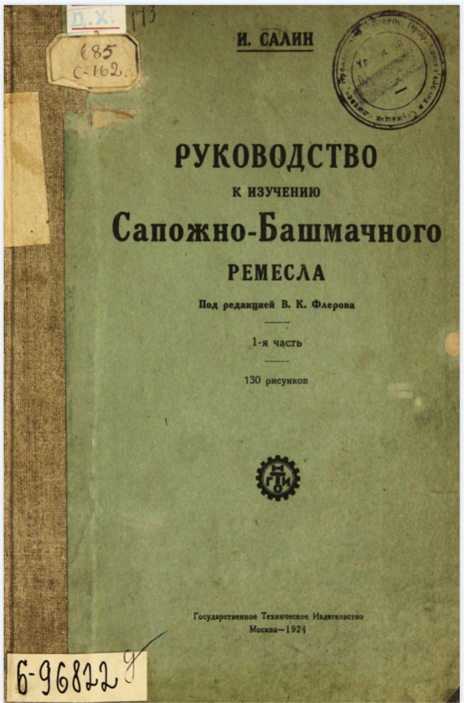 Guía para aprender Zapatero y Zapatero. S. A. Flerov 1924, Vintage books, Ekaterinburg,  Фото №1