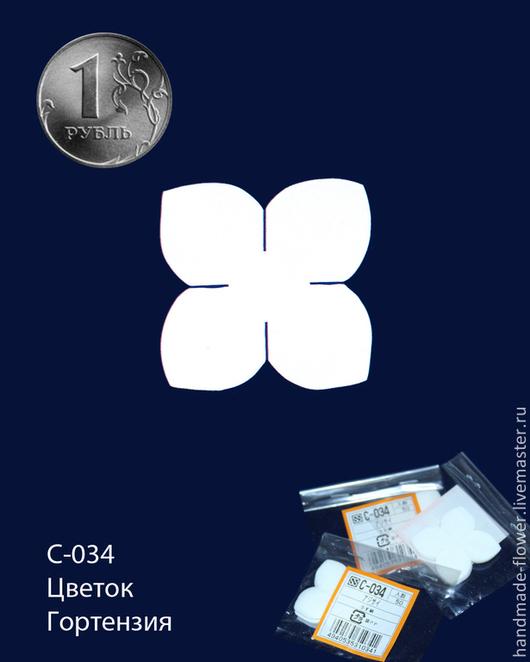 Цветок Гортензия С-34 Материал – тонкий шелк. В упаковке 50 шт. Размер 3*3 см.