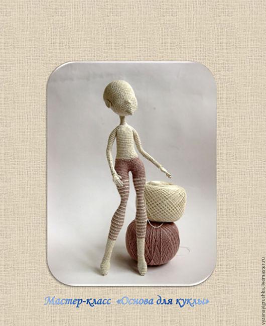 Вязание ручной работы. Ярмарка Мастеров - ручная работа. Купить Мастер-класс по вязанию Основа для куклы. Handmade. Комбинированный
