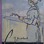 "Винтаж ручной работы. Ярмарка Мастеров - ручная работа Книга Г.Матвеев ""Семнадцатилетние"". Handmade."