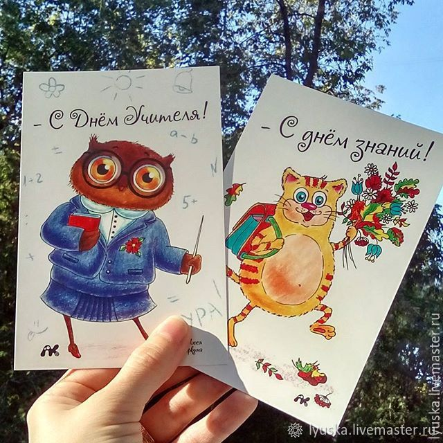 Сова открытка день учителя, дяде