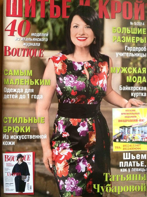 Лучший журнал для шитья