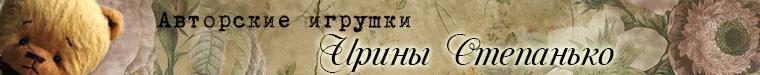 Степанько Ирина(Stepanko)