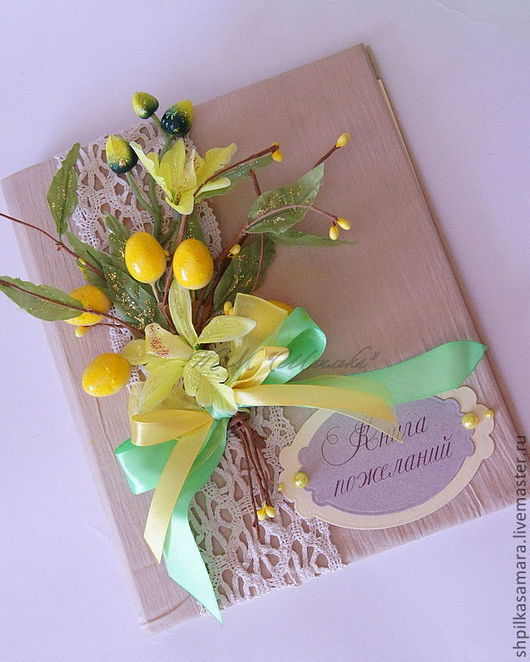Свадебные аксессуары ручной работы. Ярмарка Мастеров - ручная работа. Купить Книга пожеланий для лимонной свадьбы. Handmade. Лимонный